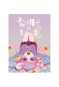 岩村月子のまとめ本2