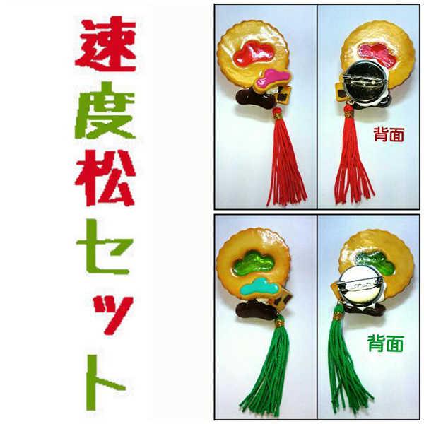 ステンドクッキーブローチ 速度松セット [小妖精熊猫(五味芥)] おそ松さん