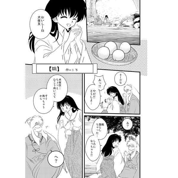犬かご夫婦再録集おすわり!!