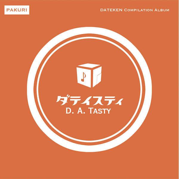 D.A. Tasty [EBI RECORD(DATEKEN)] 歌ってみた