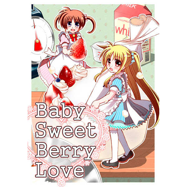 Baby Sweet Berry Love(フルカラー版)