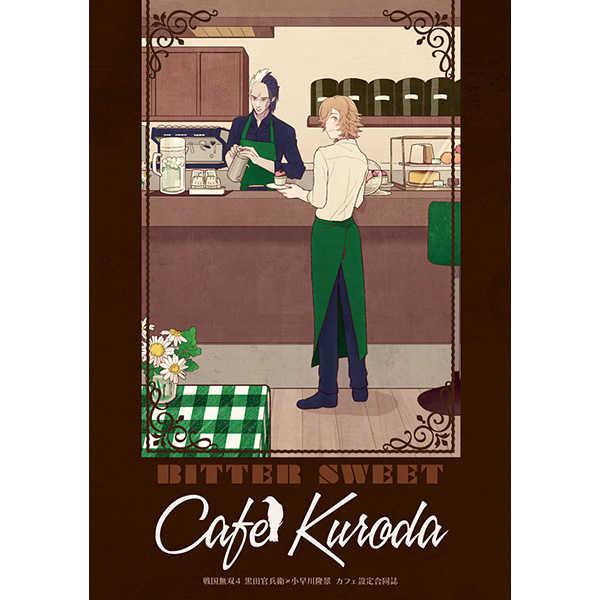 BITTER SWEET Cafe Kuroda [qibara(成瀬藍)] 戦国無双