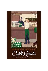 BITTER SWEET Cafe Kuroda