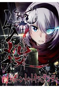 幻殺 01 リボーン・トゥ・トキシックシティ