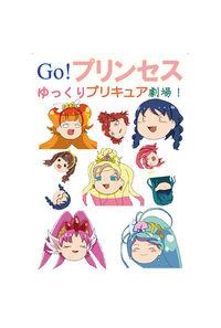 Go!プリンセスゆっくりプリキュア劇場!