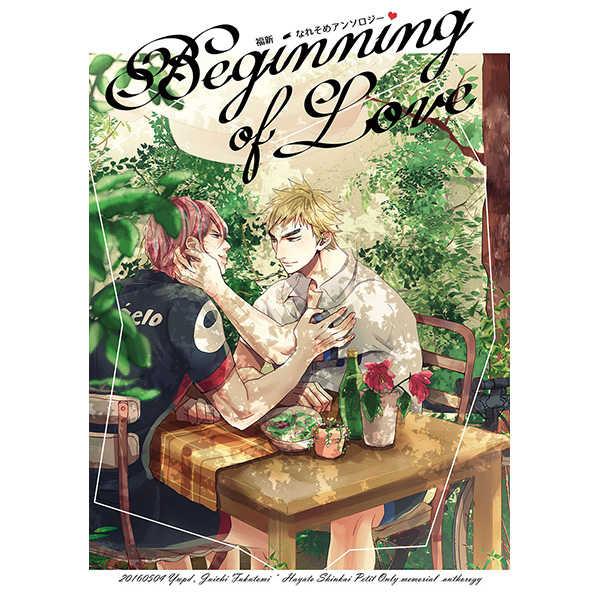 福新プチ<寿一は強引だからな>記念アンソロジー「Beginning of Love」 [168(168)] 弱虫ペダル
