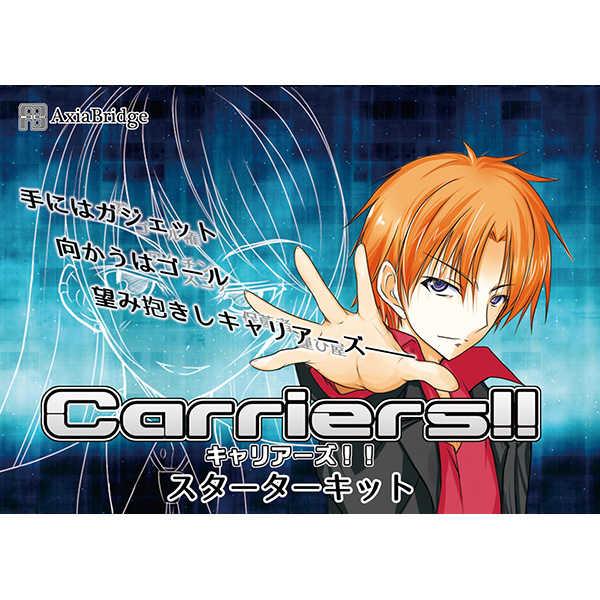 Carriers!! スターターキット [AxiaBridge(羽田ソラ)] オリジナル