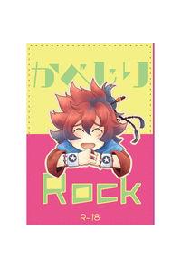 かべじりRock