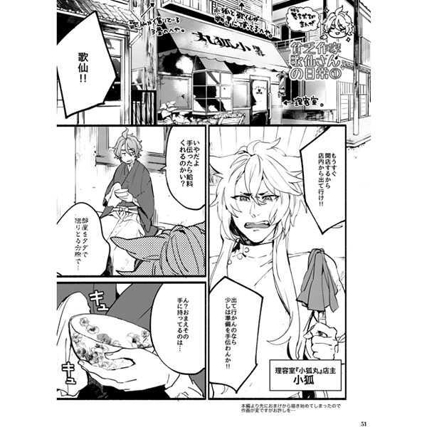 大正怪奇譚ニッカリ1「空想」