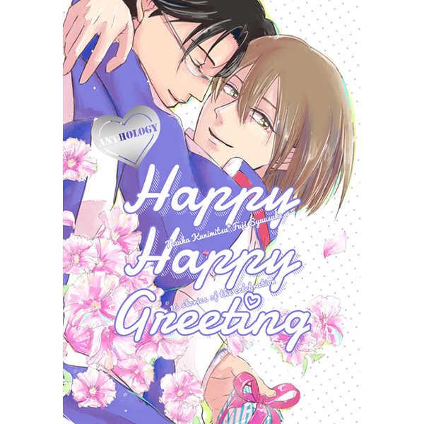 塚不二アンソロジー Happy Happy Greeting [はらへりへりはら(瑛理あん)] テニスの王子様