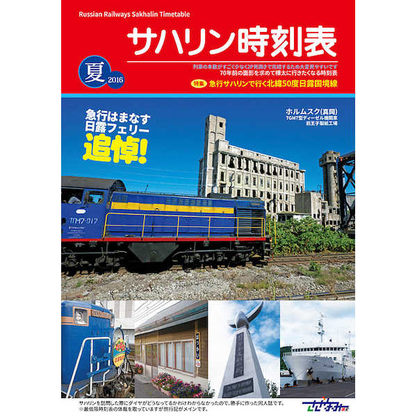 サハリン時刻表2016夏 [さざなみ壊変(かずぴー)] 鉄道