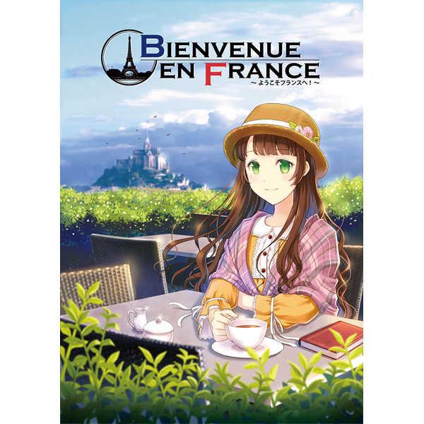 Bienvenue en France ~ようこそフランスへ!~