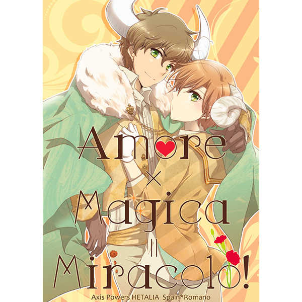 Amore×Magica=Miracolo! [リベラリズム(ロク)] ヘタリア