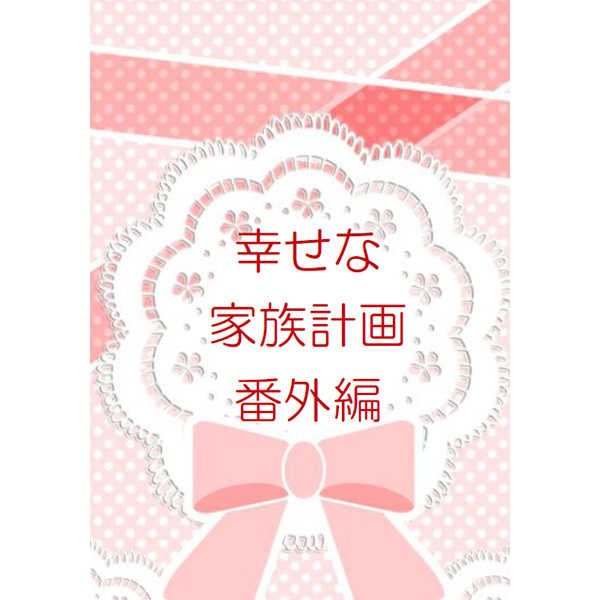 幸せな家族計画・番外編 [Adolfo(美鶴)] 弱虫ペダル