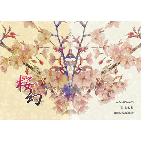 桜幻 [モノクロハニィ(シロミツ)] 刀剣乱舞