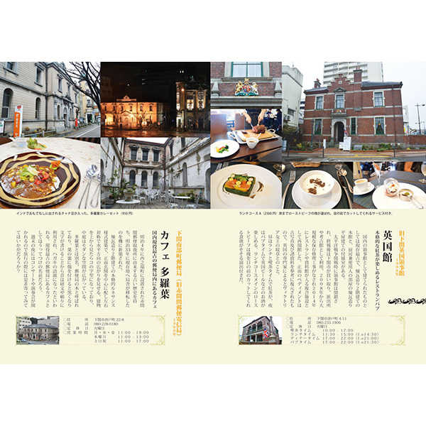中国四国地方の近代建築物で巡るレトロなカフェ