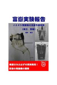 富嶽実験報告 ハ505発動機冷却予備実験第3報