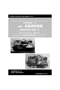 復刻版兵器迷彩要領(除航空兵器及び船舶)案