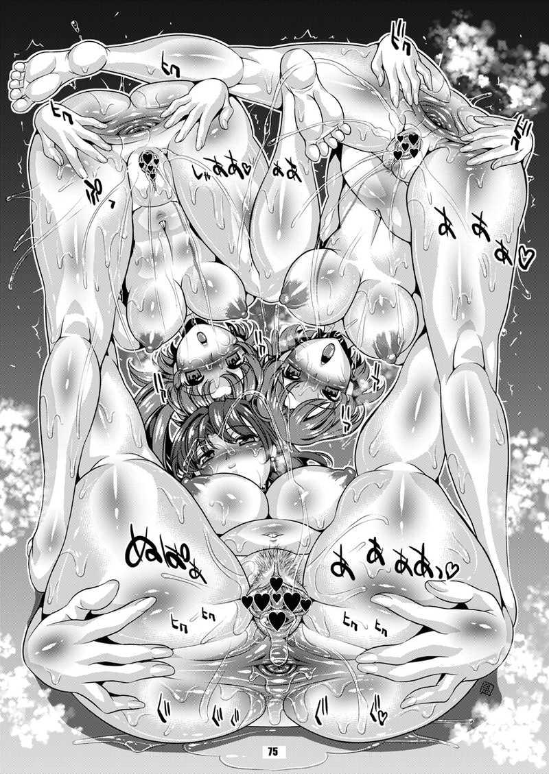 スーパーリアル麻雀毒本・完全愛蔵版