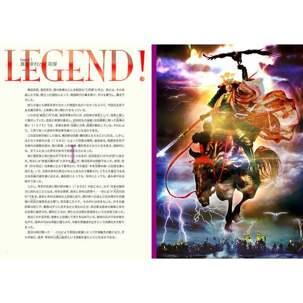 正子公也作品集『LEGEND!』