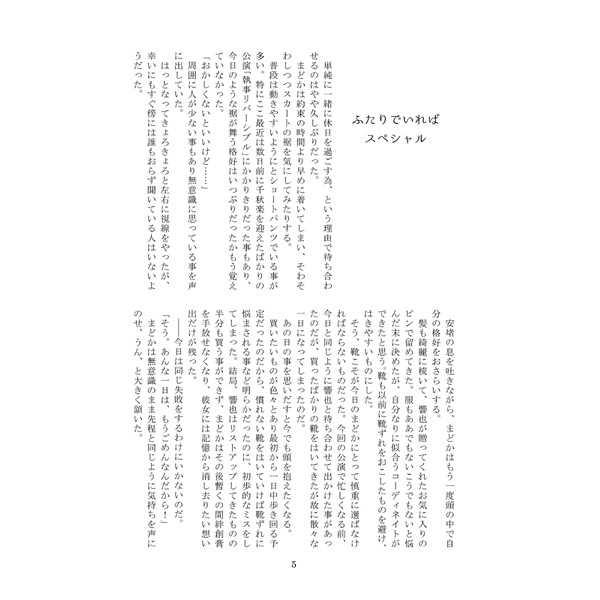 恋愛レコード