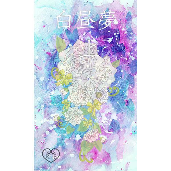 白昼夢 上巻 [花灯路(塩ノ木椿)] マギ