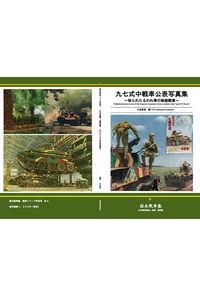 九七式中戦車公表写真集~知られたるわれ等の新鋭戦車~