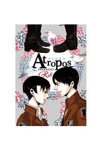アトロポス