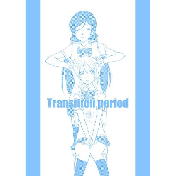 Transition period [エイチェル(村崎涛華)] ラブライブ!