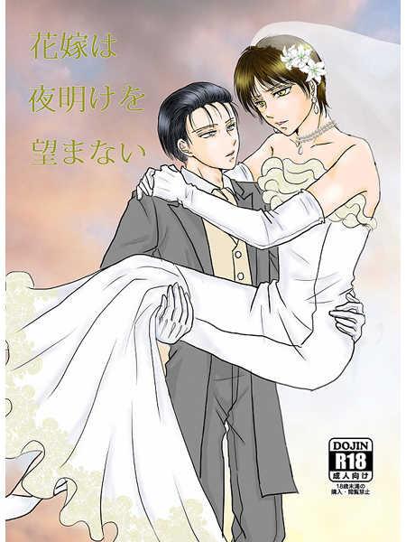 花嫁は夜明けを望まない