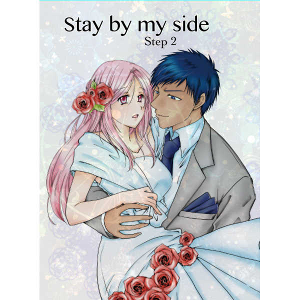 Stay by my side Step2