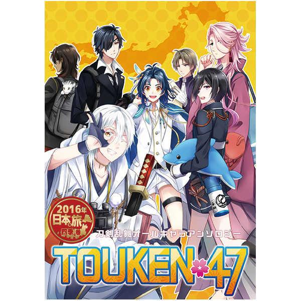 TOUKEN×47 ~2016年日本の旅~ 四季の巻 [_caprice...(捺)] 刀剣乱舞