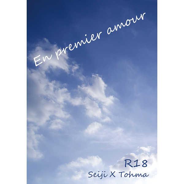 En premier amour [蒼穹の彼方(羽柴理緒)] 鎧伝サムライトルーパー
