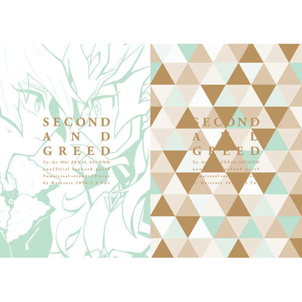 SECOND AND GREED [はてさて(がわ)] 遊戯王