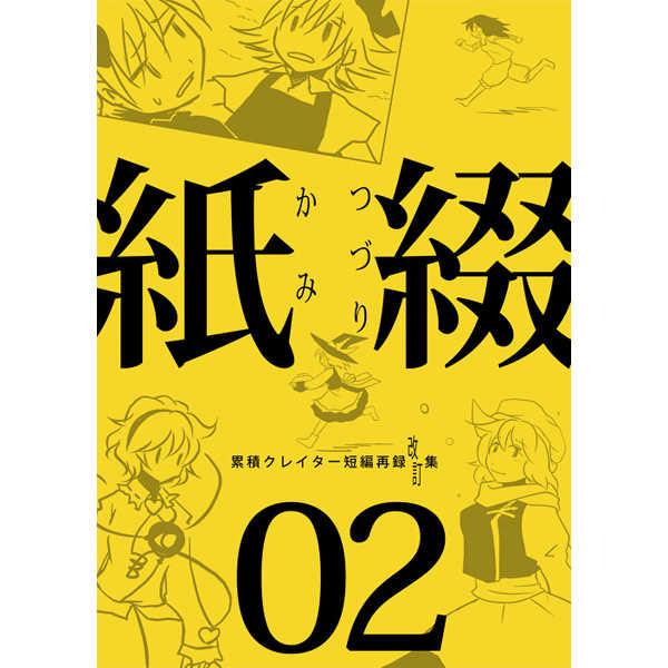 紙綴02 [累積クレイター(星落とし)] 東方Project