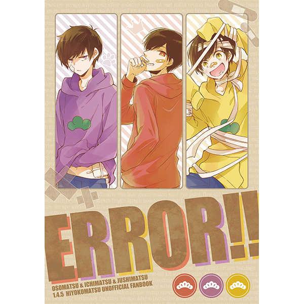 ERROR!! [落日6時(のえる)] おそ松さん