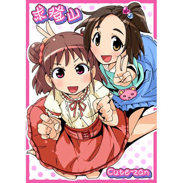 求登山(Cute-zan) [にしきいし商店(せまひろ)] THE IDOLM@STER CINDERELLA GIRLS