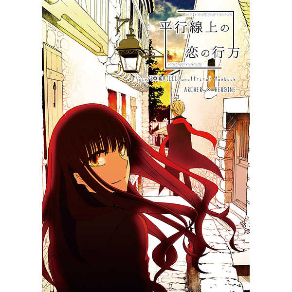 平行線上の恋の行方 [箱庭(奏詩)] Fate