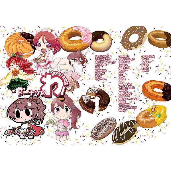 ドーナツのわ!