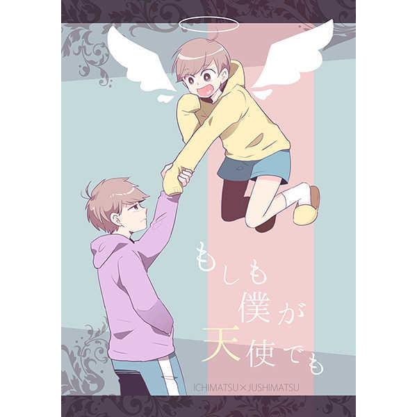 もしも僕が天使でも
