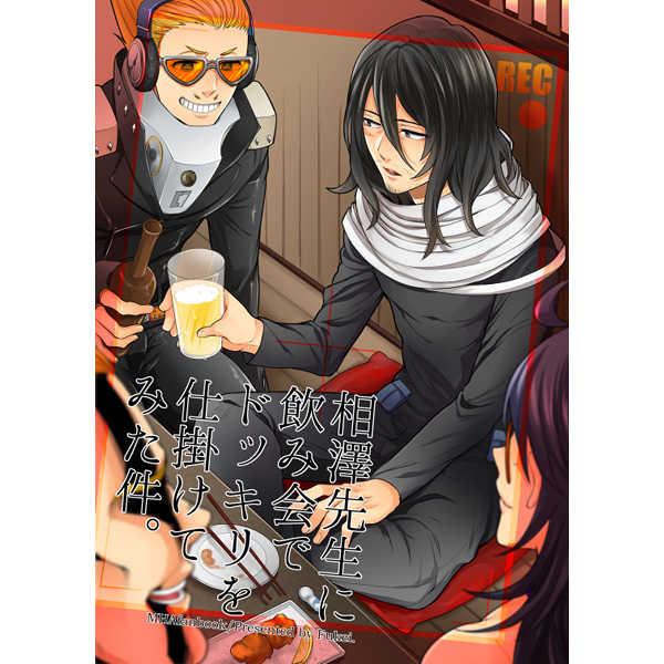 相澤先生に飲み会でドッキリを仕掛けてみた件。 [Fukei(U佳)] 僕のヒーローアカデミア