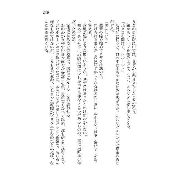 Flower of Bravery増補版 vol.2