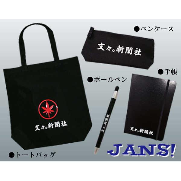 文々。新聞社取材セット [JANS!(Guri)] 東方Project
