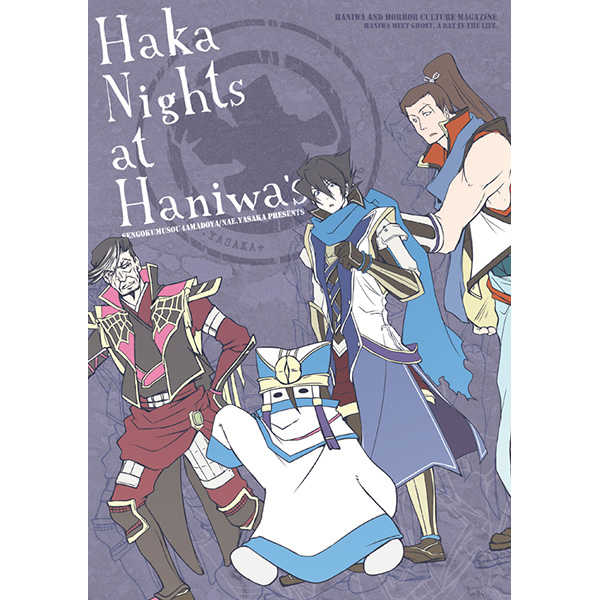 Haka Night at Haniwa's [あまどや(八坂奈江)] 戦国無双
