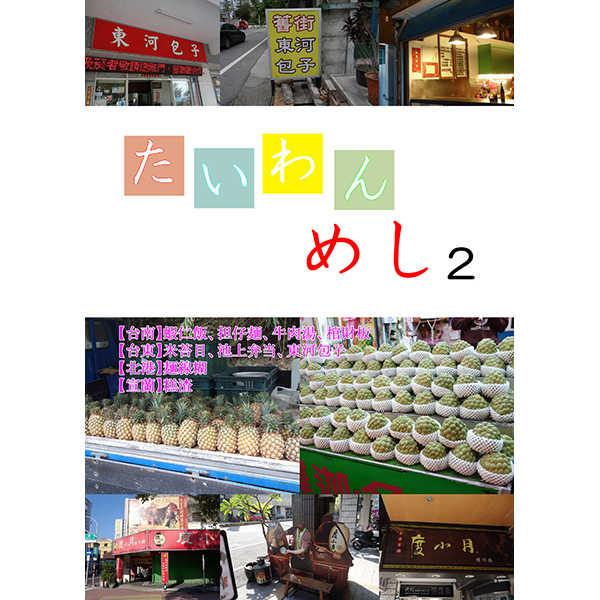 たいわんめし2 [すいーと・みるく(Yotsuo)] 旅行・ルポ作品