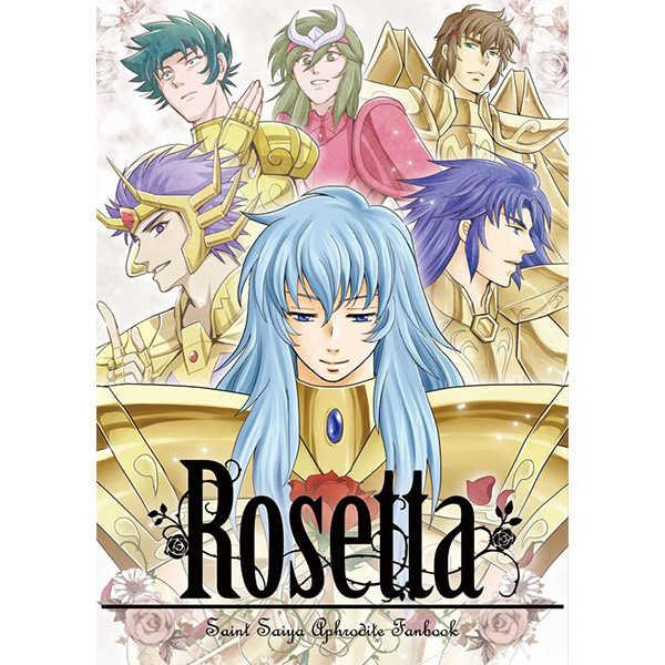 Rosetta [にらたまご(にらたま)] 聖闘士星矢
