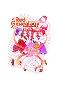 赤キュアアンソロジー『Red Genealogy2』