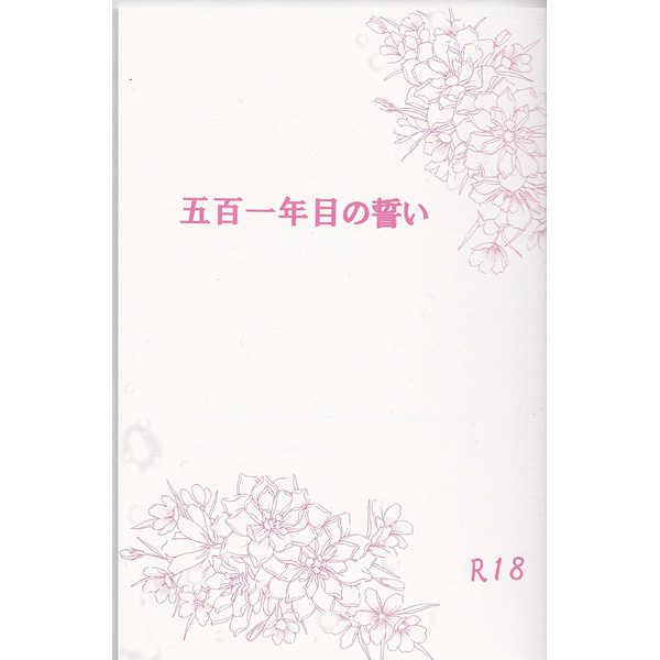 五百一年目の誓い [ROSE(高崎 裕貴)] 鬼灯の冷徹