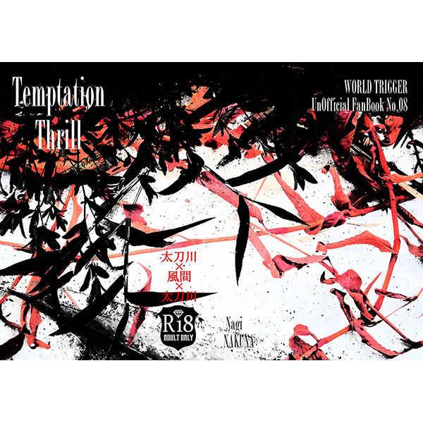 TemptationThrill [泣くな(ナギ)] ワールドトリガー