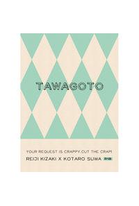 TAWAGOTO